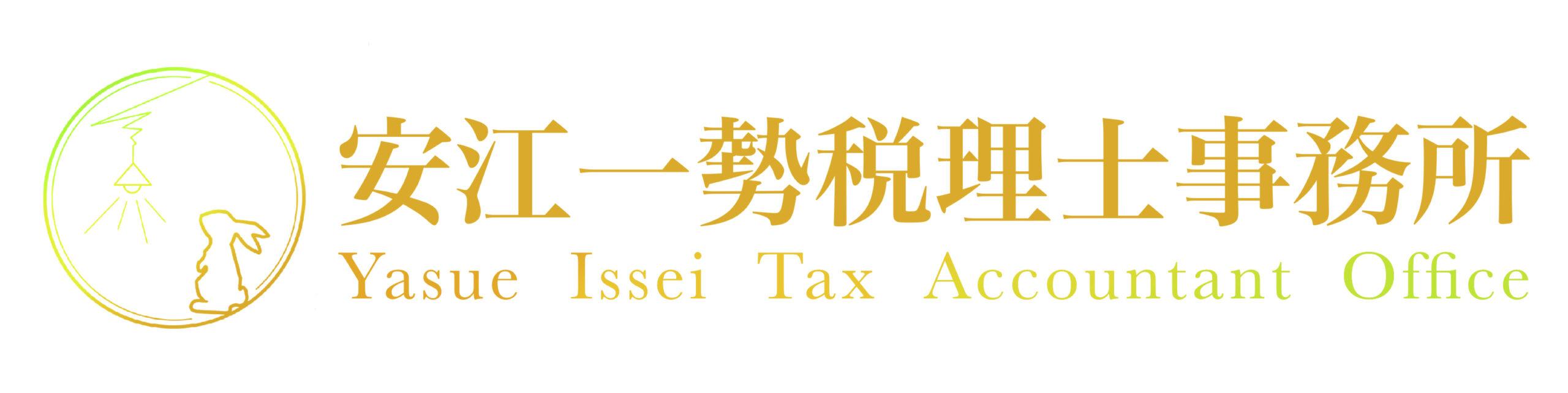 フリーランス・小規模事業者に特化した安江一勢税理士事務所